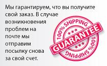 гарантия доставки
